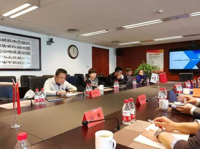 我分会专家参加首发集团投资项目评审会