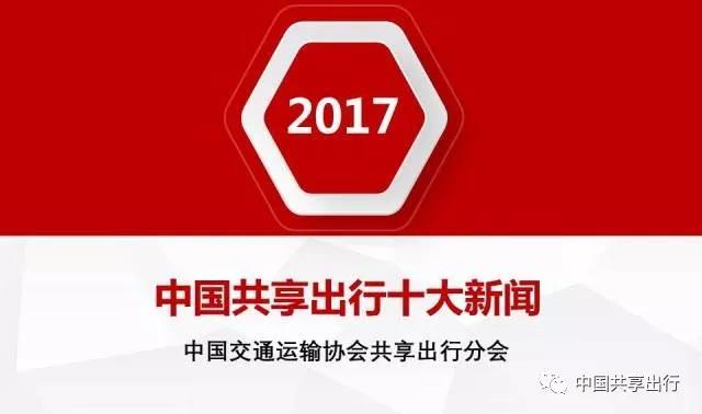中国交通运输协会共享出行分会等评出2017中国共享出行十大新闻
